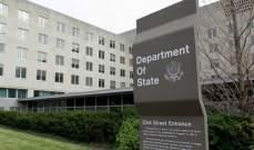 الخارجية الأميركية: ندعم إجراء تدقيق للمؤسسات العامة الرئيسية في لبنان