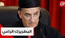 كلمة البطريرك الراعي بعد لقائه رئيس الجمهورية في بيت الدين