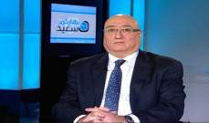 جوزيف أبو فاضل: إذا بقيت الأمور على حالها من الصعب أن تستطيع الحكومة البقاء على قيد الحياة