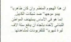 رئيس تجمع شبكات الكابل: المحطات بلبنان لاتملك حق فرض تعرفة مالية علينا