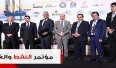 لبنان يشارك في مؤتمر النفط والغاز ببرشلونة لإكتشاف الفرص والخبرات