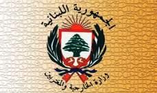 الخارجية: تهريب المخدرات للخارج يلحق ضررا بالاقتصاد والمزارعين وبسمعة لبنان