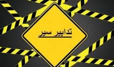 قوى الامن: منع المرور قبل ظهر الغد على اوتوستراد شكا