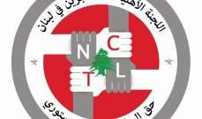 المستأجرون القدامى: لن نسمح للسماسرة بتنفيذ القانون التهجيري بالاستفادة من مأساة بيروت