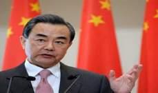 وزير خارجية الصين: ندعو دول العالم إلى التمسك بالتعددية الحقيقية