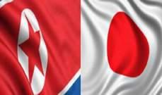 خارجية اليابان دعت لقطع العلاقات الدبلوماسية مع كوريا الشمالية