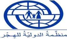 المنظمة الدولية للهجرة: إنقاذ مئات المهاجرين قبالة السواحل الليبية