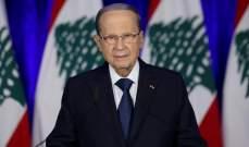 الرئيس عون: تشكيل الحكومة يتطلّب اختيار أشخاص جديرين يستحقون الثقة