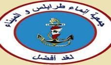 جمعية إنماء طرابلس والميناء تأسف لما آلت إليه الاوضاع الاقتصادية