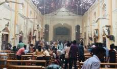 أ.ف.ب: 80 جريحا على الأقل في تفجيرات طالت كنيستين وفندقين في سريلانكا