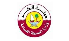 """الصحة القطرية: تسجيل 6 حالات وفاة و798 إصابة جديدة بفيروس """"كورونا"""""""