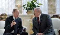 """لقاء بين بوتين ورئيس بيلاروسيا في سوتشي ناقشا خلاله ملف """"التكامل"""""""