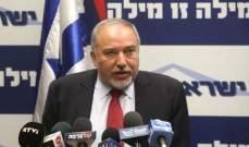 ليبرمان: لوضع اتفاقية سلام تعود على إسرائيل بـ 45 مليار دولار