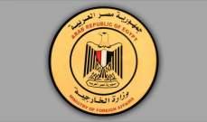 خارجية مصر ردا على مواقف اردوغان: تصريحات واهية وباطلة من راع للإرهاب