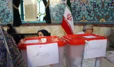 التلفزيون الإيراني: انتهاء عمليات التصويت رسميًا في الانتخابات البرلمانية