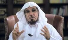 العفو الدولية: قلقون من احتمالية تنفيذ حكم الإعدام بحق الداعية السعودي سلمان العودة