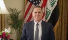 السفير الأميركي ببغداد: واشنطن تقدم دعما ماليا كبيرا لمساعدة العراق لإجراء الانتخابات