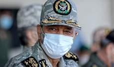 قائد الجيش الإيراني: النظام الأميركي أكبر تهديد بالعالم وجاهزون لأي تهديد على أي مستوى