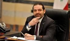 الحريري تعليقا على موضوع التوتر العالي بالمنصورية: سننتهي منه خلال أيام