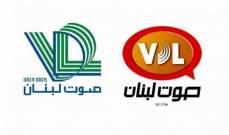 """اذاعة صوت لبنان: منع الشركة العصرية للاعلام من استعمال عبارة """"صوت لبنان"""""""