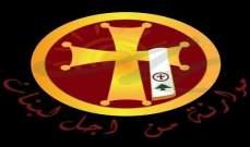 موارنة من اجل لبنان: من غير المقبول أن يرشق الجيش والقوى الأمنية بالحجارة