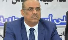 وزير داخلية اليمن: لن نتحاور مع المجلس الانتقالي بل مع الإمارات