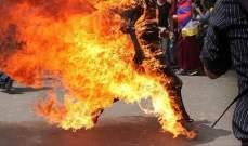 شاب تونسي يضرم النار في نفسه احتجاجا على الفقر