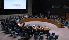 مجلس الأمن الدولي دان هجمات الحوثيين ضد السعودية وأكد دعمه لإنهاء الحرب في اليمن