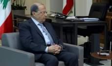 """الرئيس عون: تأليف الحكومة سيساعد أصدقاء لبنان على استكمال مسار """"سيدر"""" وإطلاق المشاريع الانمائية"""