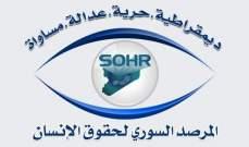 """المرصد السوري: مقتل 9 من القوات الموالية لروسيا بألغام """"داعش"""" في ريف حمص"""