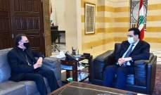 دياب التقى السفير البابوي: الفاتيكان يدعم لبنان والحوار ويثمن جهود الحكومة