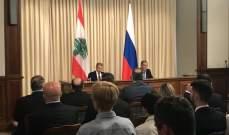 لافروف: علينا ابعاد لبنان عن تأثيرات الأزمة السورية