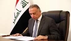 رئيس الحكومة العراقي: نرفض أي ضغوط تقوض الدولة ولا تدعم مسارها