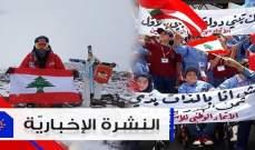 موجز الأخبار: اعتصام تحذيري لذوي الاحتياجات الخاصة وأول لبنانية عربية تتسلق أعلى 7 قمم في العالم