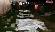 سانا: العثور على مقبرة جماعية تضم جثامين أشخاص أُعدموا بالغوطة الشرقية