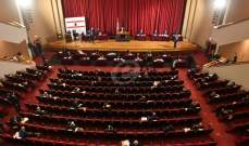 النشرة: اقرار قانون الاثراء غير المشروع واقتصاره على الموظفين دون المسؤولين