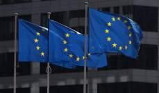 الاتحاد الأوروبي أعلن فتح حدوده الخارجية بدءا من الغد