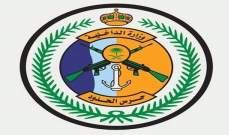 حرس الحدود السعودي: إنقاذ سفينة نفط إيرانية في البحر الأحمر ولا إصابات