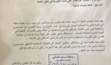 إتحاد بلديات المنية يطلب من المحافظ نهرا التحقيق بالتعدي على المياه البحرية