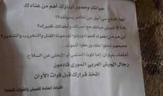 الجيش السوري يلقي منشورات تدعو المسلحين لالقاء السلاح بريف درعا