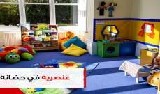 في لبنان ...حضانة ترفض استقبال طفل  سوداني بسبب لون بشرته!