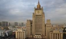 الخارجية الروسية: وفد