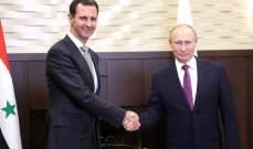 الأسد لبوتين: نتطلع لأن يحقق البلدان المزيد من الإنجازات بمكافحة الإرهاب