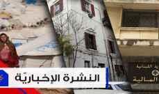 موجز الأخبار: تجدد الأزمة بين المالية والخارجية وعدد اللاجئين في العالم يبلغ رقماً قياسياً