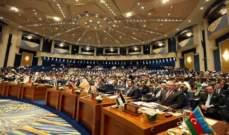 بدء الاجتماعات التحضيرية للقمة الإسلامية العادية في مكة المكرمة