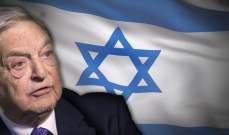 الملياردير سوروس يخرّب اسرائيل؟