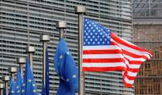 إتفاق أوروبي- أميركي على إطلاق حوار حول الأمن والدفاع