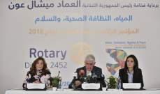 منظّمة الرّوتاري تطلق المؤتمر الرّئاسي لبناء السّلام لعام ٢٠١٨