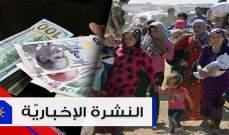 موجز الأخبار: عودة عدد من النازحين إلى سوريا اليوم والليرة التركية تهبط لأدنى مستوياتها