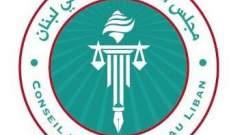 مجلس كتاب العدل: على الاعلام الامتناع عن نشر أخبار تسيء الى المهنة